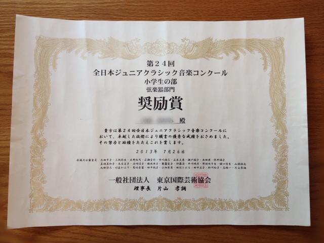 全国大会に出場しました!全日本ジュニアクラッシク音楽コンクール ...