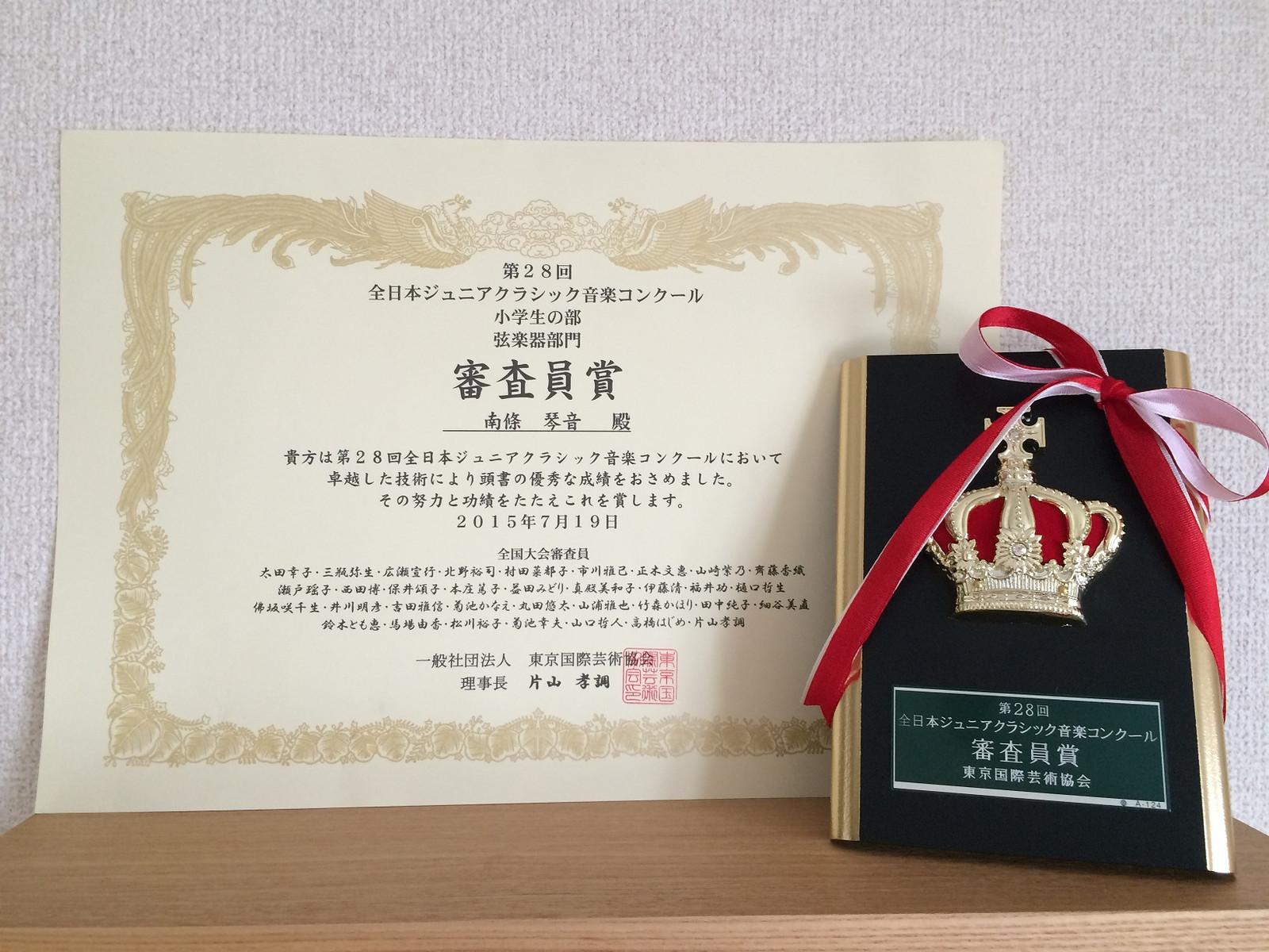 全国大会で審査員賞を受賞しました!全日本ジュニアクラッシック音楽 ...